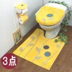 トイレマットセット おしゃれ ロング 3点セット ペーパーホルダー オカ エトフ トォワ イエロー ネイビー 洗浄暖房型 普通型 北欧風 金運の黄色