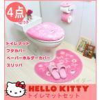 ショッピングキティ キティ サンリオ トイレマット セット ピンク おしゃれ かわいい キャラクター 4点 洗浄暖房型 普通型 キティ−フレグランス オカ