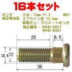 ホンダ ハブボルト クロメートメッキ 16本入/4001-HB-51