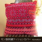 モン族刺繍布クッションカバー45cm角