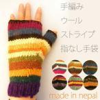 手編みウール指なし手袋