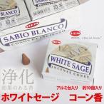 HEMコーン香ホワイトセージ 約10個入り/お香/インド香