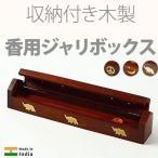 六角香コーン香用木お香立て 木製ジャリボックス