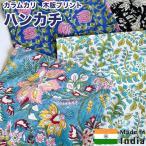 バンダナ ハンカチ コットン  インド綿 ブロックプリント 草木柄 53cm x 53cm お弁当包み ブルー グリーン 系