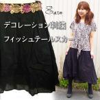 デコレーション刺繍フィッシュテールスカート