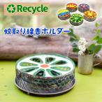 空缶リサイクルペイント 蚊取り線香ホルダー
