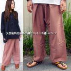 草木染め手織コットン手縫い タイパンツ  ダルピンク