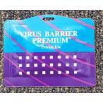 Yahoo!PWJストアウイルスバリアプレミアム 携帯タイプ お徳用3個セット インフルエンザ予防 風邪予防 体調管理 花粉対策 受験対策 空間除菌 ウイルスブロッカー