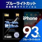 史上最強93%カット iPhone ブルーライト すべすべ加工 旭ガラス 11 11Pro Max XR XS XS Max X 8/7 8plus  液晶保護フィルム