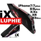 iPhone X/7/8/plus LUPHIE 利刀 航空機用アルミニウム合金 高級 Incisive Sword