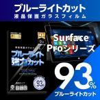 保証 Surface ProX Pro7 Pro6 Pro Pro4 ブルーライト93%カット 液晶保護フィルム ガラスフィルム サーフェス マイクロソフト プロ