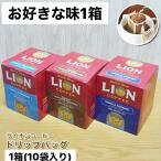 ハワイ 大人気 ライオンドリップコーヒー 好きな味を1箱
