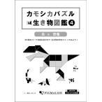 カモシカパズル生き物図鑑 (4)