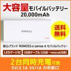 大容量20000mAh ROMOSS sense 6 モバイルバッテリー 残量表示LED