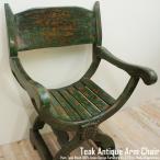 アンティーク 一点物 チーク無垢材アームチェア グリーン アジアン家具 椅子 ハイバックチェア 木製いす バリ家具 送料無料