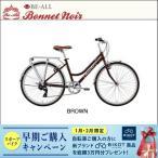 ショッピングルイガノ クロスバイク BE-ALL Bonnet Noir ALIZE TR2 ビーオール ボネノワール アリゼTR2