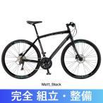 自転車 ディスクブレーキ仕様 クロスバイク
