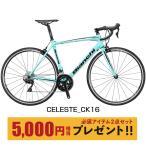 自転車 アルミフレーム ロードバイク・ロードレーサー