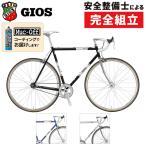 自転車 シングルスピード ピストバイク