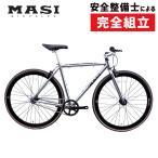 自転車 キャリパーブレーキ仕様 クロスバイク