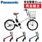 《在庫あり》PANASONICパナソニック 2020年 グリッター BE-ELGL033 e-bike電動アシスト自転車 通勤通学