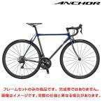 【携帯工具プレゼント】ANCHOR アンカー 2018年モデル RNC7 EQUIPE フレームセット