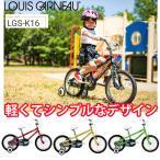 LOUIS GARNEAU(ルイガノ) 2018年モデル LGS-K16 ジュニア・キッズ 幼児用自転車 子供用自転車16インチ