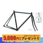 SOMA ソーマ シングルスピード 自転車