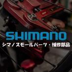SHIMANO シマノ シマノスモールパーツ 自転車パーツ