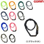 GORIN ゴリン GS8-1200 ダイヤルチェーンロック ネオプレーンカバー 鍵 カギ かぎ ワイヤーロック チェーンロック ロードバイク