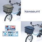 カワスミセイサクショ プレミアム2段式インナーカバー フロントタイプ KW-850 Kawasumi カゴ かご クロスバイク