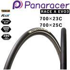 《即納》[土日祝もあすつく]パナレーサー レースA エボ3 クリンチャー Panaracer RACE A EVO3 700C 23C 25C