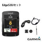 《即納》[土日祝もあすつく]GARMIN ガーミン Edge520J エッジ520J セット(心拍計・ケイデンス・スピードセンサーセット) GPSナビ