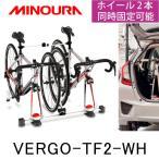 《即納》[GWもあすつく]MINOURA ミノウラ VERGO-TF2-WH ホイールサポート1台付き 自転車車載キャリア・自動車内積載用スタンド