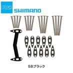 SHIMANO シマノ  ミサイルEvo用 ワイドブリッジセット