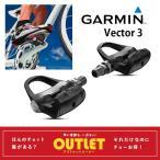 《即納》[あすつく]【新型登場!設計大幅見直しで性能アップ!】GARMIN(ガーミン) VECTOR3 (ベクター3)パワーメーター パワー計測ビンディングペダル