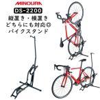 《即納》MINOURAミノウラ、箕浦 DS-2200 DS2200 ディスプレイスタンド スタンドロードバイクディスプレイスタンドクロスバイク