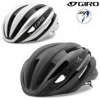 《即納》GIRO ジロ SYNTHE MIPS ASIAN FIT シンセミップスアジアンフィット 自転車 ロードバイク用ヘルメット《S》