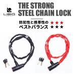 《即納》国内独占 LIBIQリビック チェーンロック ディンプルキータイプ LQ011自転車用 鍵 カギ かぎ ワイヤーロック ロードバイク