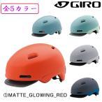GIROジロ SUTTONサットンロードバイク アーバンヘルメット自転車ヘルメット