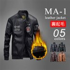 大きいサイズ レザージャケット MA1 メンズ ジャケット コート アウター ミリタリージャケット フライトジャケット メンズ 革ジャン 皮ジャン バイク