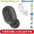 ワイヤレスイヤホン Bluetooth イヤホン ハンズフリー Bluetooth QCY Mini2 ブルートゥース イヤホン 片耳イヤホン iphone andoroid フルワイヤレスイヤホン