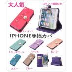 Yahoo!金興ショップiphone 7  iphone 8 可愛い花柄 押し花柄 手帳型 ケース カバー 手帳  スマホケース レディース 全面保護 カードポケット付き スタンド新商品