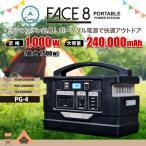ポータブル電源 1000W 大容量 最大出力 1500W 240,000mAh / 888Wh 蓄電池 日本メーカー キャンプ 正弦波 FACE8 PG-4