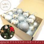ショッピングオーナメント クリスマス オーナメント ボール 4cm 24個入り メタリック マット ラメ 3タイプ (シルバー)