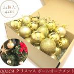 ショッピングオーナメント クリスマス オーナメント ボール 4cm 24個入り メタリック マット ラメ 3タイプ (ゴールド)