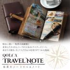 【Amazon1位】QOLCA トラベルノート レギュラーサイズ 10点セット