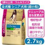 ユーカヌバ Eukanuba  7歳以上用 ラム&ライス シニア 全犬種 超小粒 2.7kg
