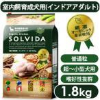 ソルビダ ドッグフード 室内飼育成犬用 インドアアダルト  1.8kg ペット ドッグフード 正規品 犬 SOLVIDA