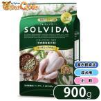 SOLVIDA ソルビダ 室内飼育成犬用 インドアアダルト  900g